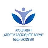 Асоциация Спорт в свободното време - бъди активен
