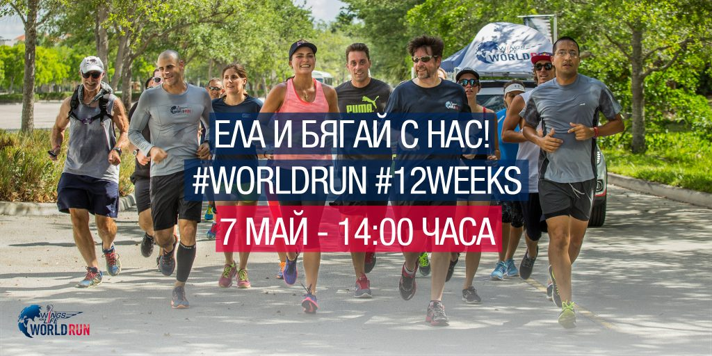 #worldrun #12weeks