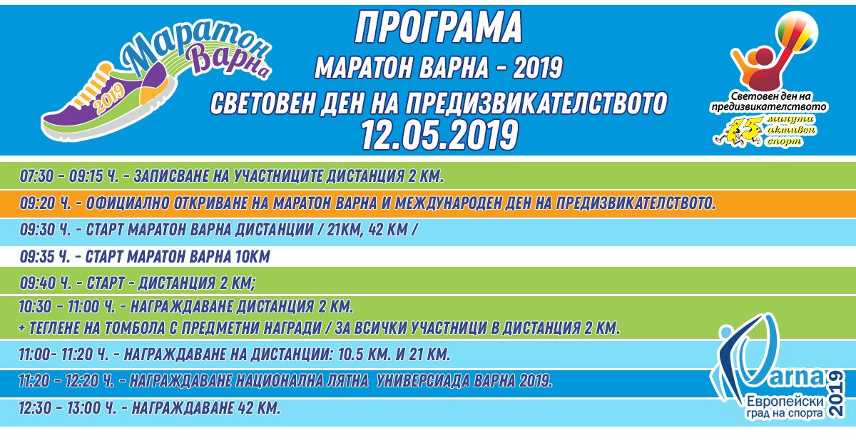 Маратон Варна 2019 - Програма