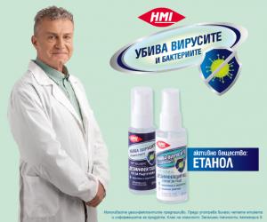 HMI банер - подкрепя Маратон Варна 2021